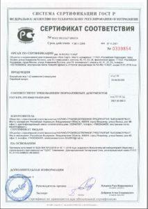 Сертификат соответствия Димер